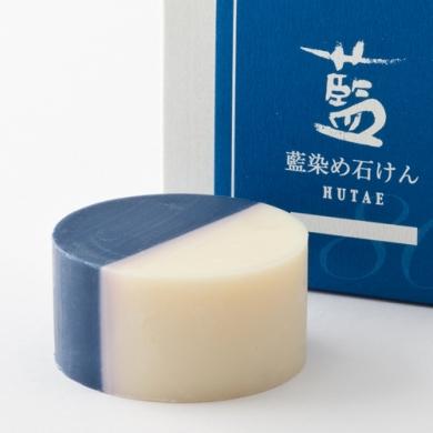 【藍色工房】藍染め石けん「ふたえ」・60g 化粧箱入り(洗顔用)