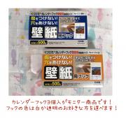 くりぴたフック壁紙用『カレンダーフック3P 』10名様モニター大募集!
