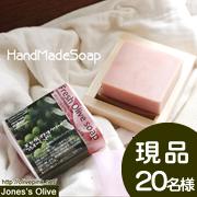 オーガニックコスメのジョーンズオリーブ「オリーブ生石けん」洗顔石鹸