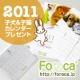 イベント「モニプラ限定【Foreca2011年度卓上カレンダー】50名様にプレゼント!」の画像