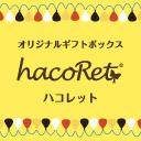 hacoRet【ハコレット】