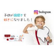 子供も楽しく安全なSLS FREE 歯磨き粉 red seal KIDS!