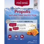 「天然成分が豊富な歯磨き粉 red seal PROPOLIS 100g! 」の画像、JP Origin株式会社のモニター・サンプル企画