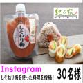 【紀乃家】Instagramへ「しそねり梅」を使った料理の投稿をして下さる方募集(30名様)/モニター・サンプル企画