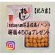 イベント「【紀乃家】「梅園(うめぞの)450g」Instagram写真投稿イベント 」の画像