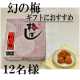 イベント「【紀乃家】ギフトにおすすめ「幻の梅450g」(ギフト仕様)モニター募集 」の画像