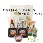 【紀乃家】「梅の福袋」プレゼント!