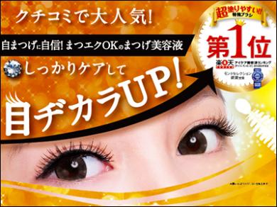 【グランフィクサー】まつエクOK☆特殊ブラシで目ヂカラUPのまつげ美容液