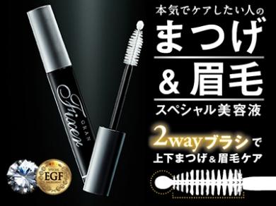 【グランフィクサー】まつげ&眉毛のスペシャル美容液
