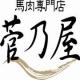 イベント「【菅乃屋】モニターさん募集 当店人気NO.1馬刺しセット桜(4~5人前)」の画像