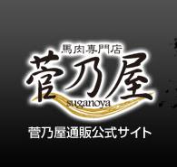 馬肉専門店_菅乃屋ネットショップ本店