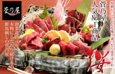 馬肉専門店_菅乃屋_桜