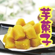 ティーライフの芋菓子