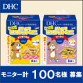 DHCの犬用スティックビスケットが抽選で100名様に当たるペット健康キャンペーン/モニター・サンプル企画