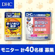 DHCの犬用・猫用サプリメントが計40名様に当たるペット健康キャンペーン!