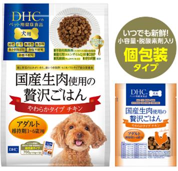 「犬用 国産生肉使用の贅沢ごはん やわらかタイプ」(チキン/アダルト)