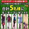 クリスマスデートを大成功に導く!メンズ対策万全☆モテコーデを5名様にプレゼント!/モニター・サンプル企画
