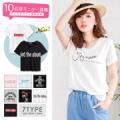 選べる柄プリントTシャツ■10名様モニター募集/モニター・サンプル企画