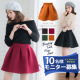 イベント「ボンディングフレアミニスカート■10名様モニター募集」の画像