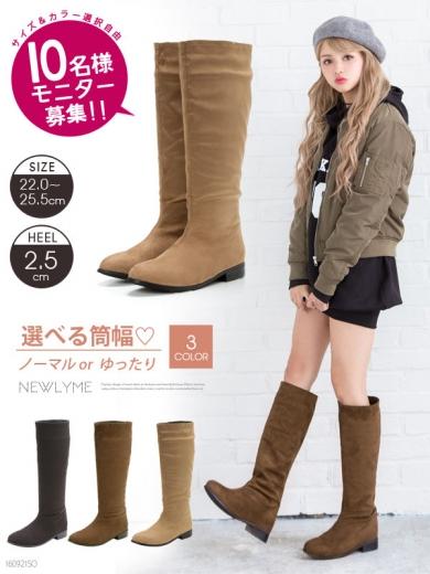 2.5cmローヒーロングブーツ