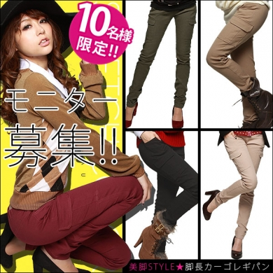 【XS~3L】美脚Style★脚長カーゴレギパン