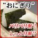 イベント「おにぎりの海苔は パリパリ派?しっとり派?」の画像