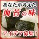 イベント「どんな味の海苔が食べたい?【海苔の七福屋に商品化してほしい味付海苔大募集!!】」の画像