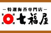【海苔の七福屋】ホームページ