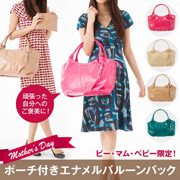 「母の日バッグプレゼント」ポーチ付きエナメルバルーンバッグ【モニター3名募集】