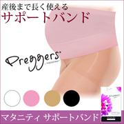 夏に快適!Preggers(プレッガース)マタニティサポートバンド(妊婦帯)