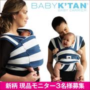 株式会社ファンシの取り扱い商品「新生児3.6㎏から使えてコンパクトになる抱っこひもベビーケターン」の画像