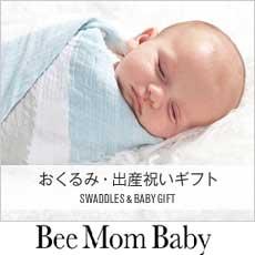 ビー・マム・ベイビー ママに喜ばれる出産祝いギフト
