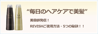 「REVISH」ViTAシャンプー&TiAコンディショナー