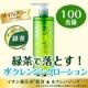 イベント「ラッシュピュア新商品【緑茶の水クレンジング】現品100名様プレゼント」の画像