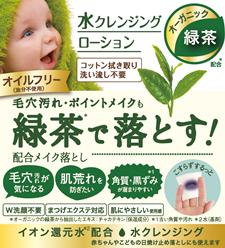 ラッシュピュアの新商品!「緑茶の水クレンジング」