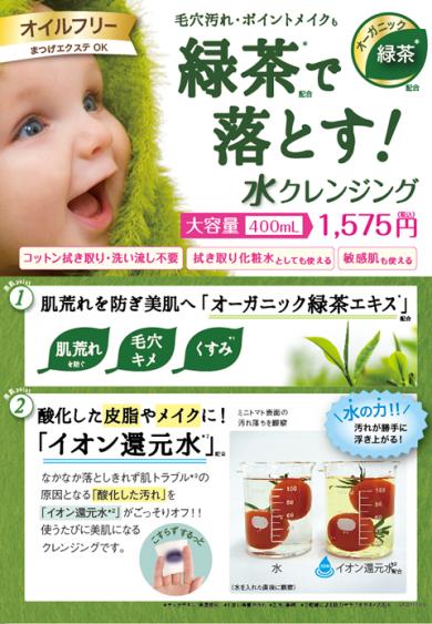 ラッシュピュアの商品!【緑茶】と【イオン還元水】の水クレンジング