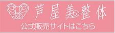 芦屋美整体 公式販売サイト