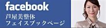 芦屋美整体 納富亜矢子 Facebook