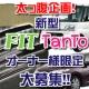 イベント「太っ腹企画!!『新型フィット』『新型タント』オーナー様限定!20名大募集!!」の画像