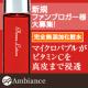 イベント「新規ファンブロガー様募集☆マイクロバブルとビタミンCの無添加化粧水プレゼント!」の画像