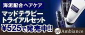 海泥配合「マッドテラピー ヘアケアトライアルセット」¥525で発売中!