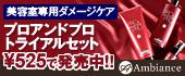 美容室専用ダメージケア「プロアンドプロトライアルセット」¥525で発売中!!