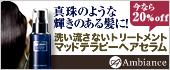 「マッドテラピー ヘアセラム」今なら20%OFFで発売中!!
