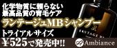 美容室専用育毛ケア「ランテージュMBシャンプー」トライアルサイズ¥525で発売中!!