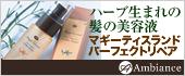 天然ハーブ配合の髪の美容液「マギーティスランド パーフェクトリペア」