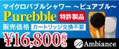 マイクロバブルシャワーヘッド『ピュアブル』