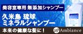 美容室専用 無添加シャンプー「久米島 琉球ミネラルシャンプー」