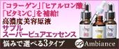 選べる3タイプ!サプル スーパーピュアエッセンスシリーズ販売中!