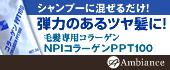 NPIコラーゲンPPT100