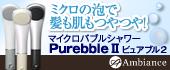 マイクロバブルシャワーヘッド『ピュアブル2』